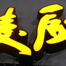 不锈钢环氧树脂发光字冲孔发光字|外露发光字精工铜字制作厂家批发