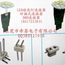 供应LED连接器球泡灯厂家、LED连接片价格、广东LED连接器图片
