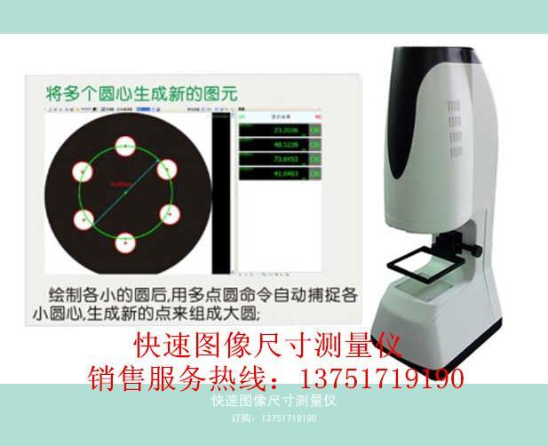 供应快速尺寸测量仪制造商,快速尺寸测量仪价格,快速尺寸测量仪热销中