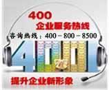 想要专业的400电话服务,就找立400电话棎