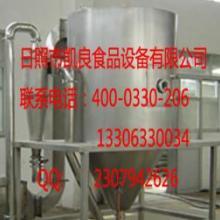供应喷雾冷冻干燥机