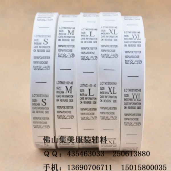 佛山桂城I系列I-008唛仔洗水唛销售