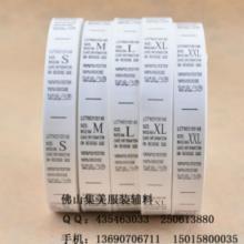 供应佛山桂城I系列I-008唛仔洗水唛图片