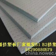 供应阿勒泰挤塑板苯板/和丰挤塑板厂家报价,阻燃苯板批发