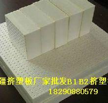 供应挤塑板图片/新疆挤塑板