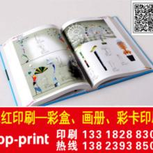 供应用于产品画册印刷|画册产品目录|彩色印刷画册的中山专业生产企业画册印刷批发