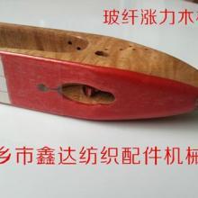供应木梭玻纤木梭毛纺织机木梭织造机械器材