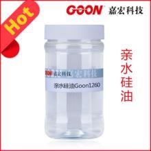 供应亲水硅油GOON1260纺织柔软剂织物平滑蓬松爽滑手感助剂