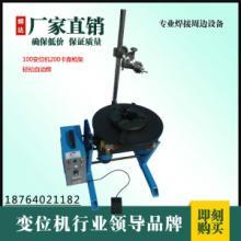 供应30公斤焊接变位机,焊接转台沧州减震器汽车配件专用批发