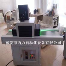 供应广州UV烘干光固机厂家,广州UV烘干光固机制造商,广州UV烘干光固机厂家图片