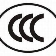 国标插头CCC认证图片