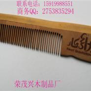 木梳雕刻LOGO图片