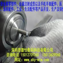 供应电子零部件深圳MIM注射成型 五金配件异形件 深圳MIM