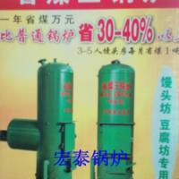 供应蒸气锅炉燃煤立式CLHG型热水锅炉