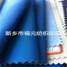 供应全棉阻燃贡缎 全棉阻燃纱卡 阻燃防静电面料价格 特种防护服装面料
