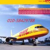 供应北京海淀DHL国际快递DHL国际货运海淀DHL客服中心