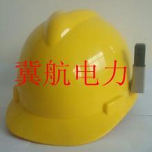 供应V型安全帽_带报价安全帽_冀航电力