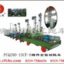 供应跑车 河北瑞福祥PCQZ80-15CF-6数控全自动跑车