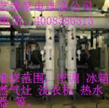 供应舟山最大的艺锋家电综合维修公司4008386315【技术专业原厂配件】批发