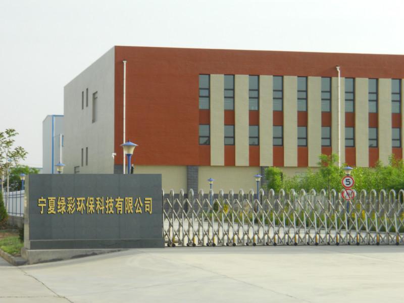 宁夏绿彩环保科技有限公司