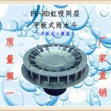 供应PE管材管件PE专用不锈钢雨水斗不锈钢底座,铝合金雨水斗批发