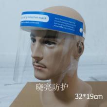 供应用于防眼睛·面部的防护面罩哪里有卖批发