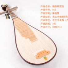 供应广州民族乐器敦煌琵琶543
