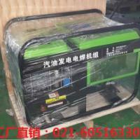 300A汽油发电电焊机的焊接方式