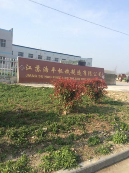 江苏浩平机械制造有限公司