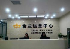 河南金兰企业策划有限公司咨询部简介