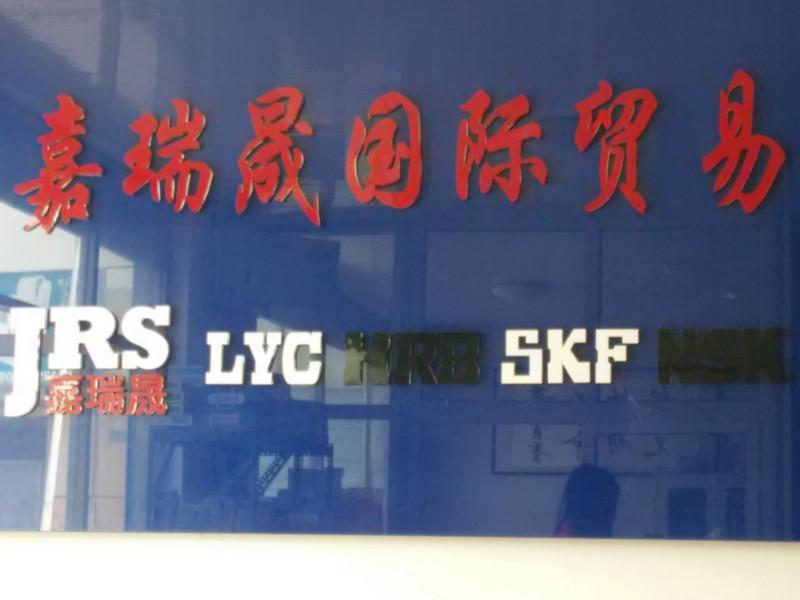 北京嘉瑞晟国际贸易有限公司