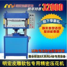 供应压花机皮雕软包专用设备,软包专用设备