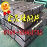 供应B50A470硅钢片宝钢硅钢片