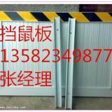 供应用于档鼠用品的石家庄金淼电力生产机房挡鼠板