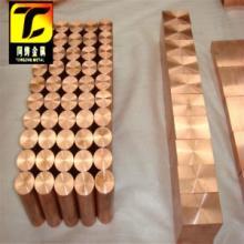 CuCO2Be 铍钴铜铍铜CuCo2Be专卖