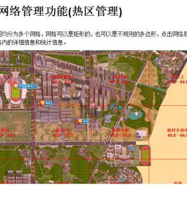 中山市社区网格化管理系统图片/中山市社区网格化管理系统样板图 (2)