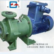 供应CQB-F氟塑料磁力驱动泵CQB-80-65-160F化工用磁力泵批发