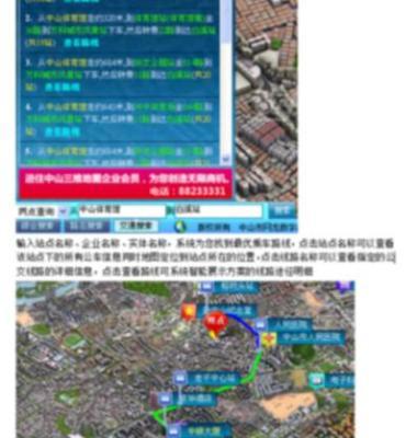 中山市社区网格化管理系统图片/中山市社区网格化管理系统样板图 (3)