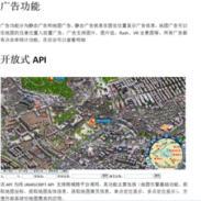 天津市三维地图仿真 三维导航图片
