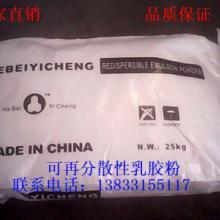 供应可再分散性乳胶粉VAE河北晋州产、物美价廉、深受客户欢迎、粘接抹面都可用、厂家直销、包你满意、添加量少、效果特别好、批发