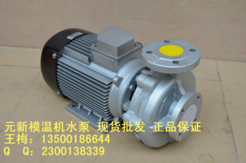正品元新模温机油泵YS-35B热水机正品元新模温机油泵YS-35B热水机