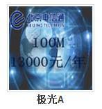 供应北京光纤接入