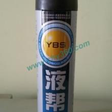 供应液帮手松锈润滑剂天津华阳YBS液帮手松动剂,防锈除锈剂批发