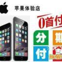 兰州安宁区办理手机分期付款地址-苹果6首付多少