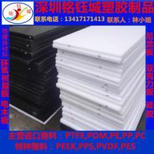 供应绝缘材料聚甲醛板(POM)