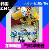 供应440kg韩国气动工具平衡器【防爆、防腐,有图片】龙海起重
