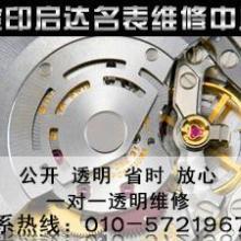 供应CK手表修理点