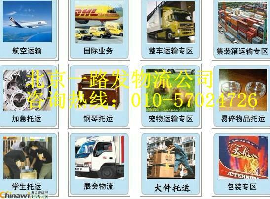 北京至到真阳镇物流搬家公司货运专线回程车