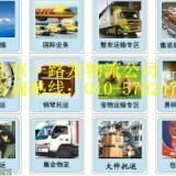 北京至到孟村县物流搬家公司货运专线回程车