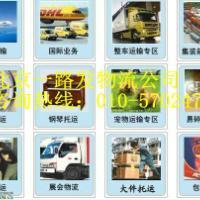 北京至到万江街道物流搬家公司货运专线回程车